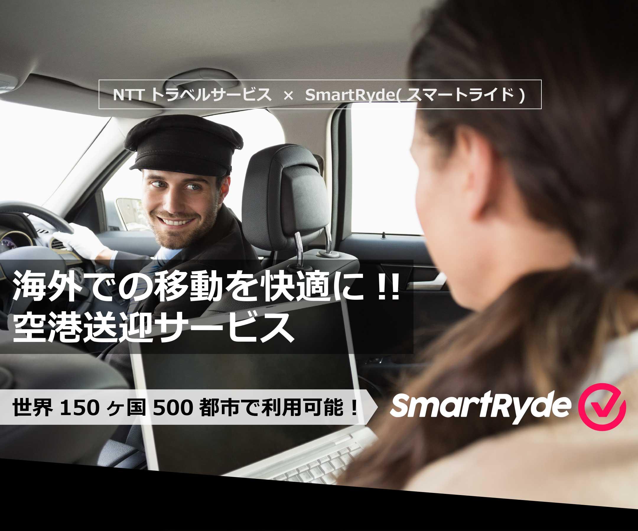 NTTトラベルサービス×SmartRyde(スマートライド)海外での移動を快適に!!空港送迎サービス世界150ヶ国500都市で利用可能!